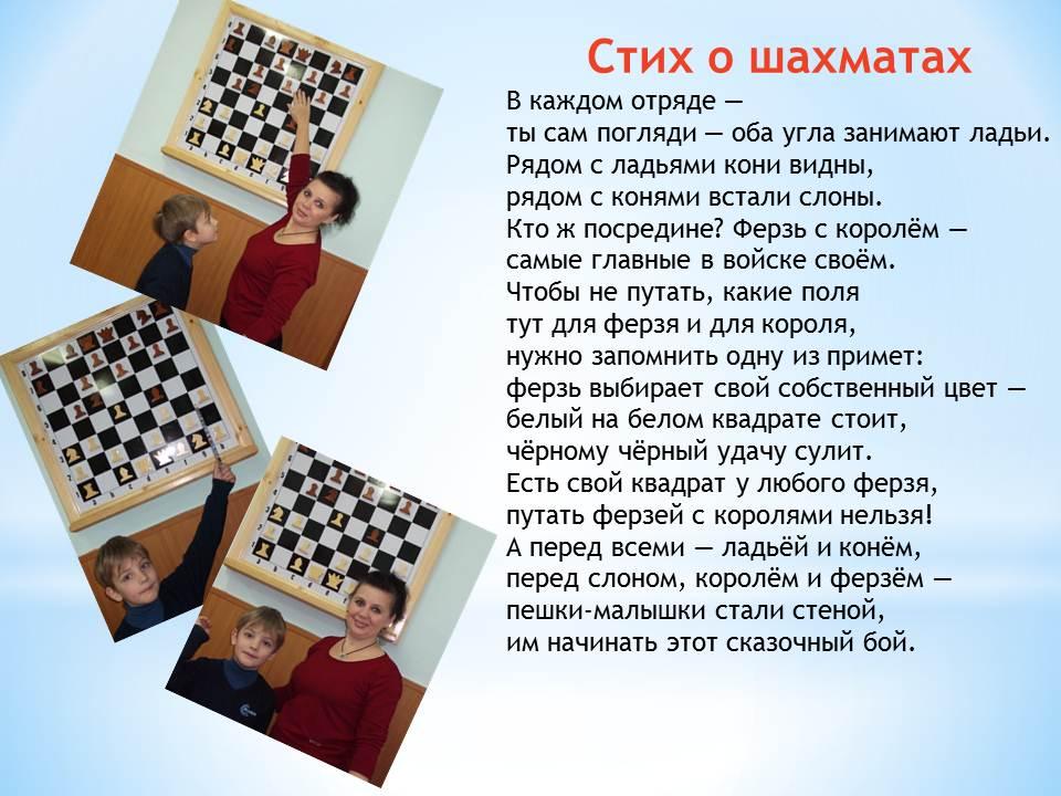 Пожелания к подарку шахматы 41